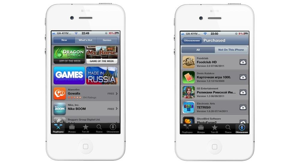 Скачать какого приложенья iphone 4