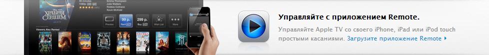 Управляйте Apple TV со своего iPhone, iPad или iPod touch простыми касаниями.  Загрузите приложение Remote
